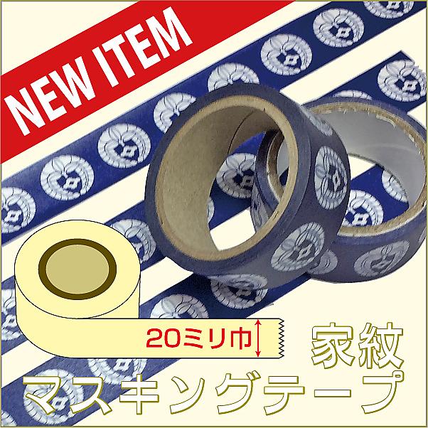 マスキングテープ20 02