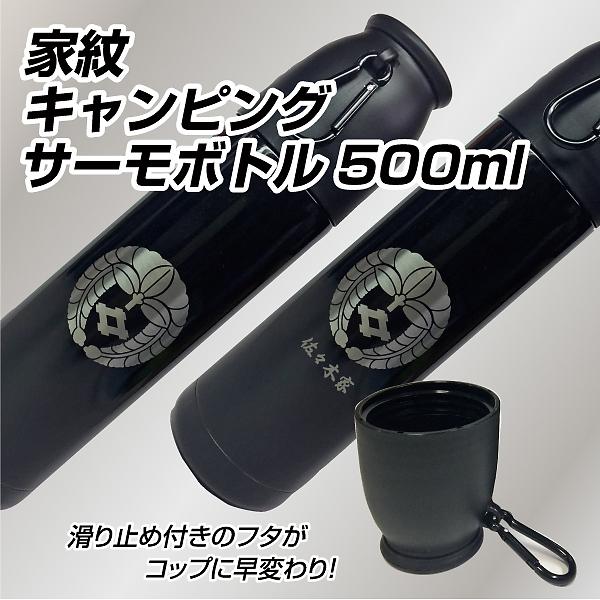 キャンピングサーモボトル500ml01