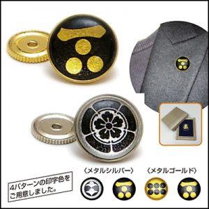家紋エンブレム風雅GS00