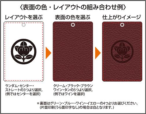 ICカードケース(革布風)組み合わせ例