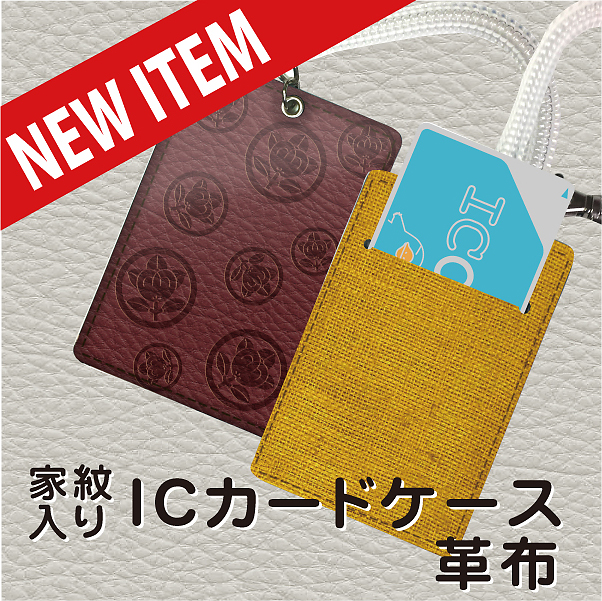 ICカードケース(革布風)02