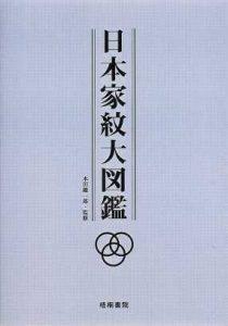 日本家紋大図鑑