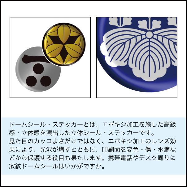 家紋ドーム(立体)シール写真22