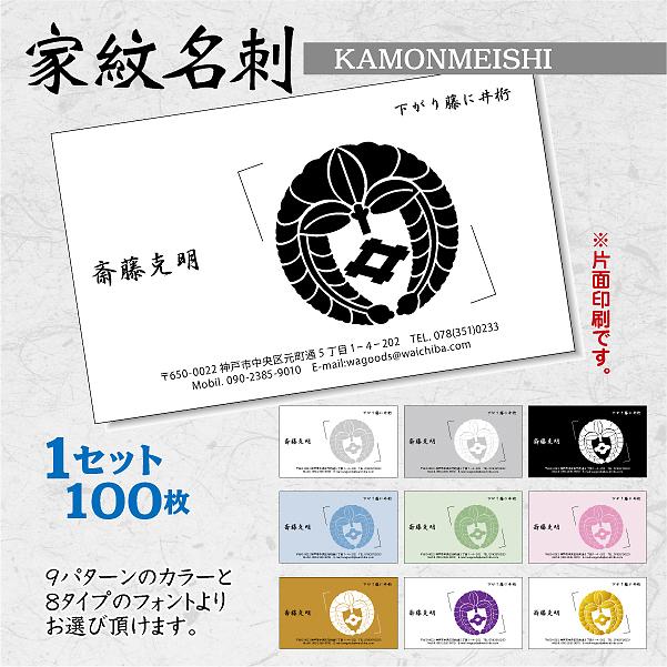 家紋名刺Y01_00