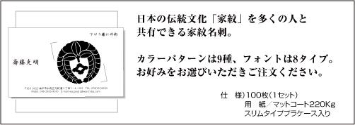 家紋名刺Y01仕様