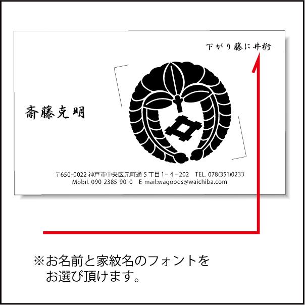 家紋名刺Y01書体説明2