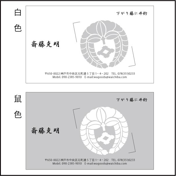家紋名刺Y01カラータイプ15