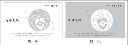 家紋名刺Y01カラータイプ5