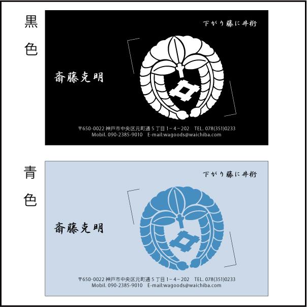 家紋名刺Y01カラータイプ14