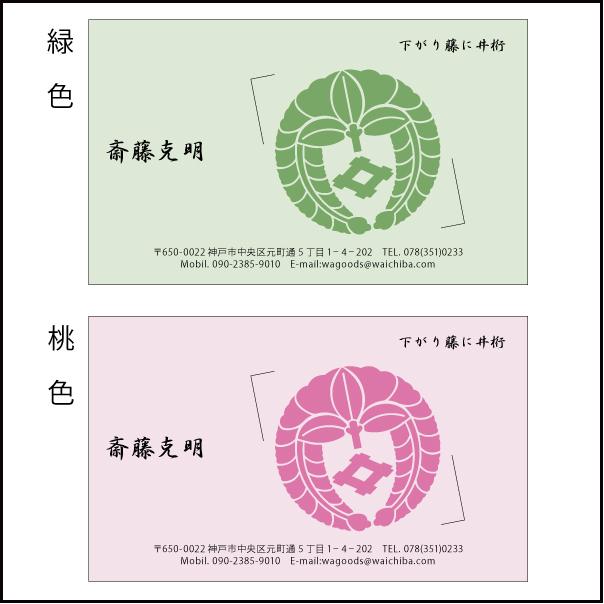 家紋名刺Y01カラータイプ13