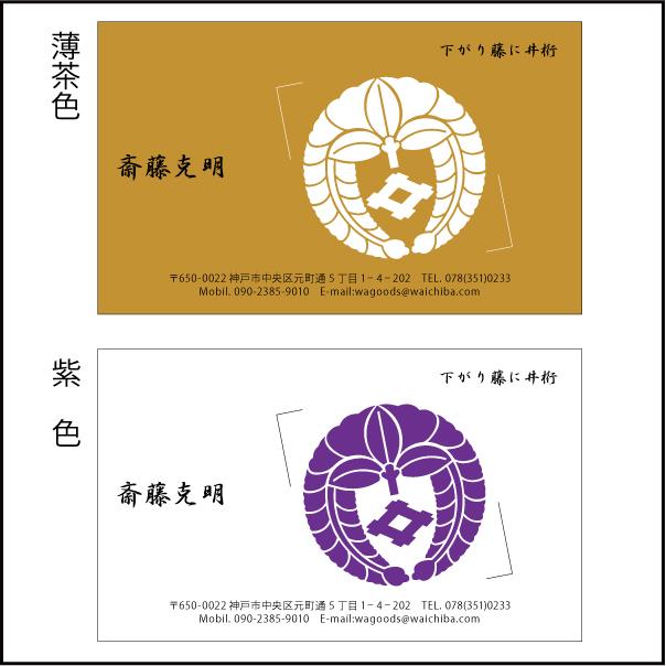 家紋名刺Y01カラータイプ12