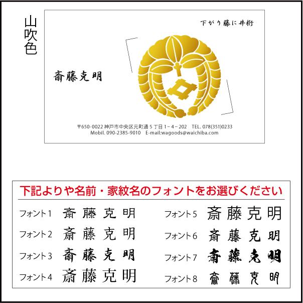 家紋名刺Y01カラータイプ11