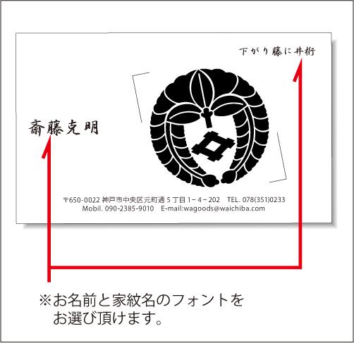 家紋名刺Y01書体説明