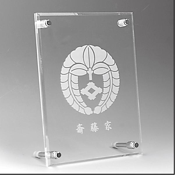 家紋アクリルスタンド(質朴)しつぼく21