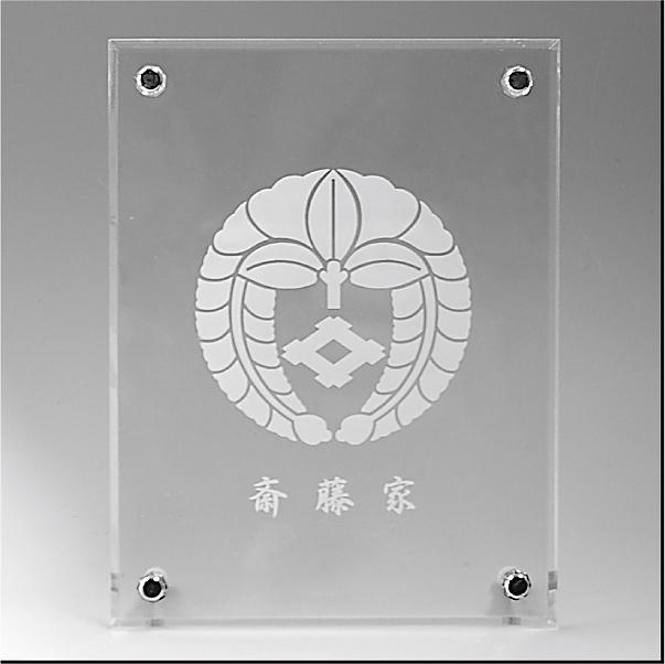 紋アクリルスタンド(質朴)しつぼく正面写真03