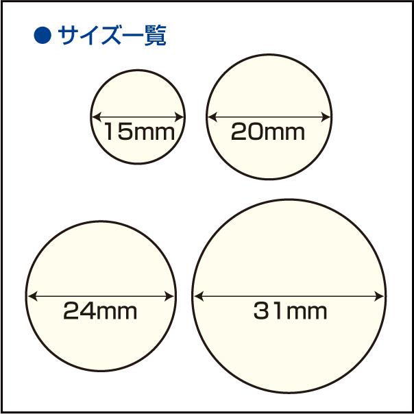 家紋ドームシールプチセットサイズ説明2