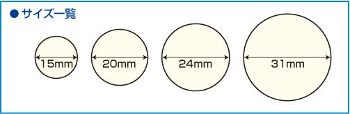 家紋ドームシールプチセットサイズ説明1