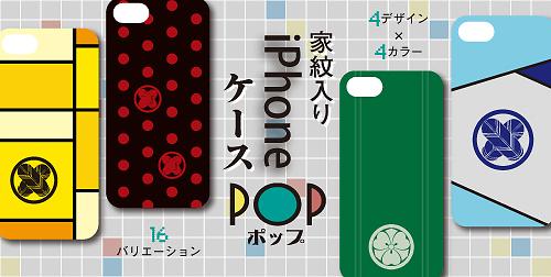 家紋入りiPhoneケース(ポップメイン