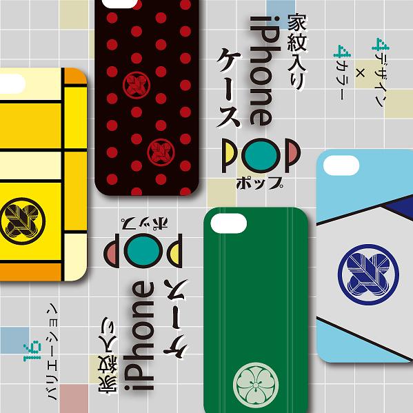 家紋入りiPhoneケース(ポップ001