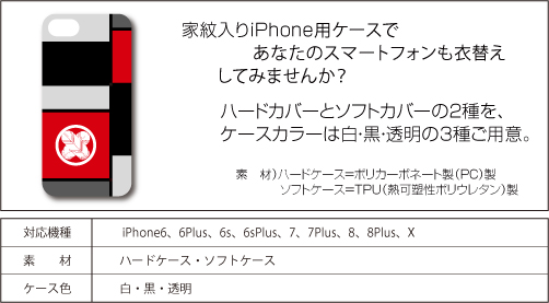 Phoneケース(ポップ仕様