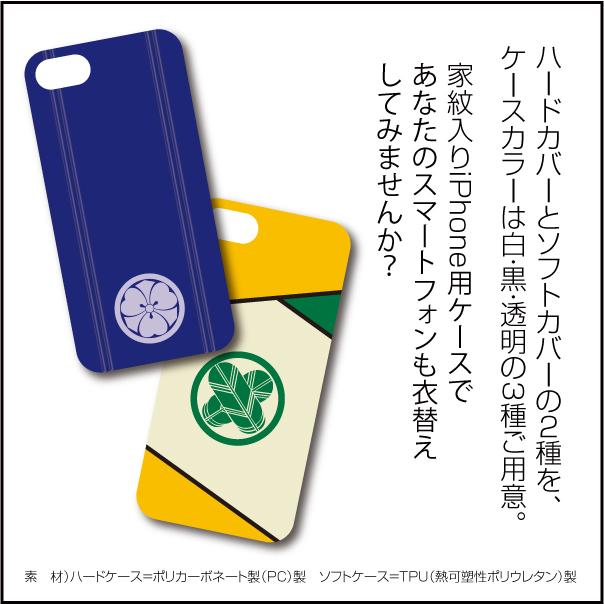 家紋入りiPhoneケース(ポップデザイン仕様02