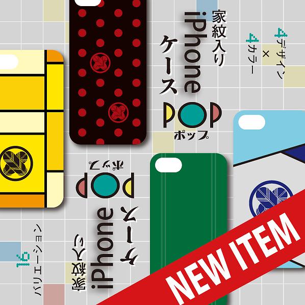 家紋入りiPhoneケース(ポップNEW