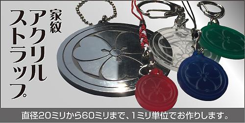 家紋アクリルストラップ(円)つぶらメイン写真00