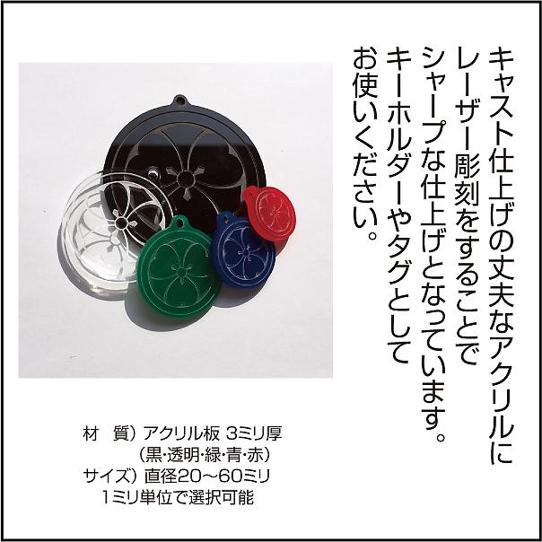 家紋アクリルストラップ(円)つぶら仕様