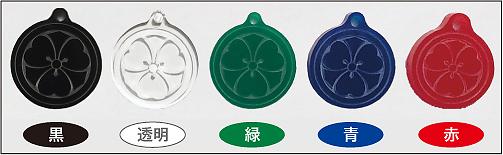 家紋アクリルストラップ(円)つぶらアクリルカラー説明