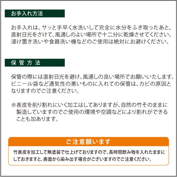 ぐい呑(竹)取扱説明2