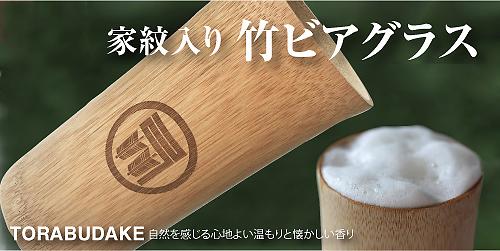 ビアグラス(竹)写真2