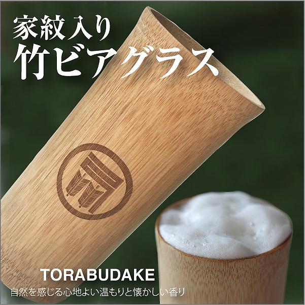 ビアグラス(竹)写真1