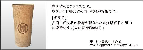 ビアグラス(竹)詳細