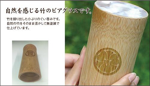 ビアグラス(竹)手に持ったところ