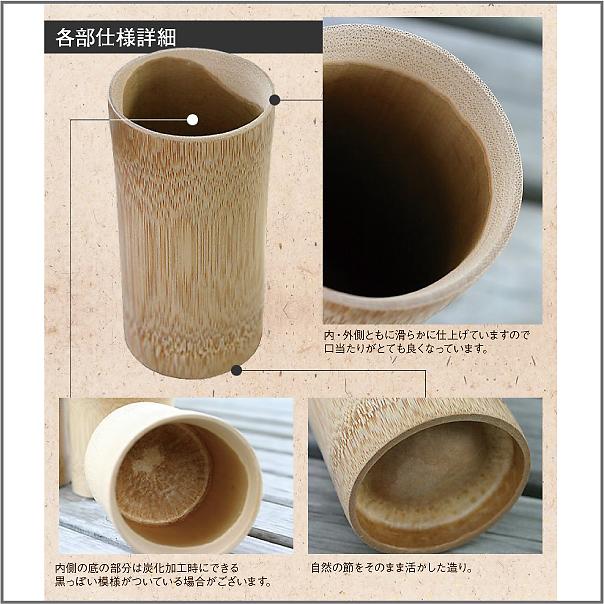 ビアグラス(竹)各部詳細2
