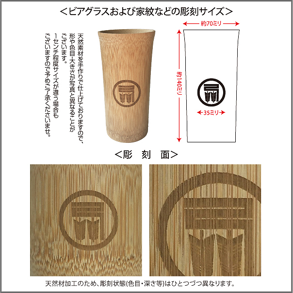 ビアグラス(竹)彫刻部分拡大写真とサイズ