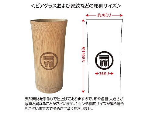 ビアグラス(竹)サイズ説明