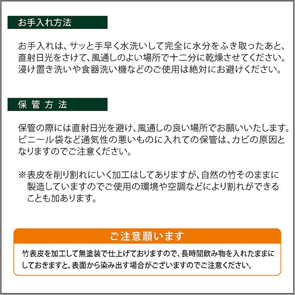 ビアグラス(竹)取扱方2