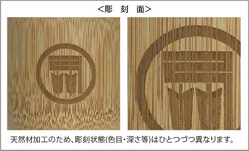 ビアグラス(竹)彫刻部分拡大写真