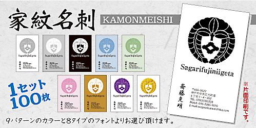 家紋名刺T02メインイメージ画像