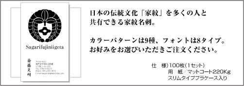 家紋名刺T02仕様