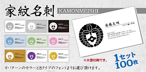家紋名刺Y02レイアウトメイン画像
