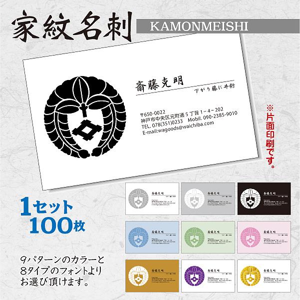 家紋名刺Y02メイン写真