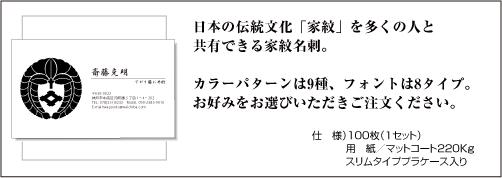 家紋名刺Y02レイアウト仕様