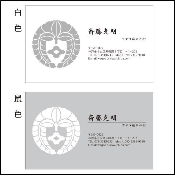 家紋名刺Y02レイアウト12
