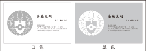 家紋名刺Y02レイアウト1