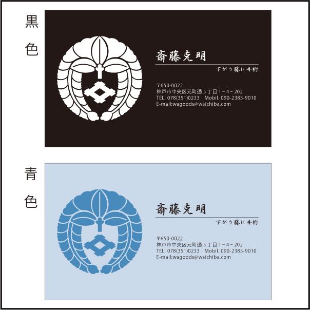 家紋名刺Y02レイアウト34