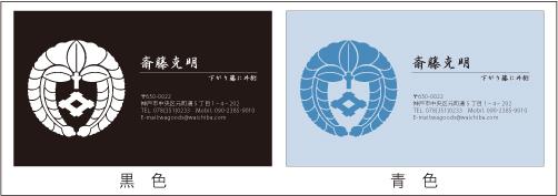 家紋名刺Y02レイアウト2