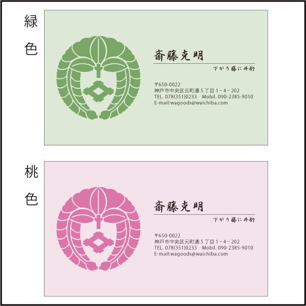 家紋名刺Y02レイアウト56