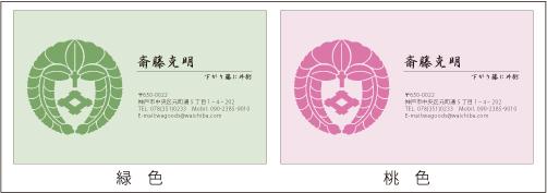 家紋名刺Y02レイアウト3